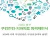 치과의사협회, 총선 정책제안서 공개