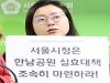 """정의당·환경단체 """"서울시민 '허파' 용산 한남공원 지켜야"""""""