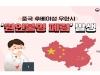 중국 우한 원인불명 폐렴, 국내서 유사 환자 발생...감염 관리 비상