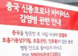 우한 입국자, 아산 경찰인재개발원‧진천 국가공무원인재개발원 격리