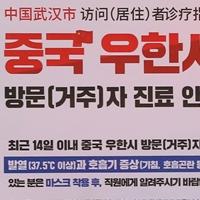 """중국 우한 폐렴 사태...의사협회 """"중국 방문 후 발열·호흡기 이상자 반드시 병의원 찾아야"""""""