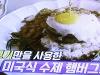 생활의 달인, 햄버그스테이크 달인...꾀꼬리버섯+돼지비계 숙성 소고기 비법