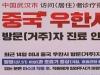 중국 산동성 체류 한국인 3명 신종 코로나 확진...국외 최초 사례