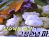 생활의 달인, 상주 탕수육 달인...감자‧연근 찹쌀죽 반죽 비법