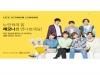 헬스케어 소식...경남제약-'FnCT' 레모나 일본 수출 계약 외(外)