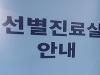 인천 미추홀구 코로나 확진자 추가...중국인 대상 관광가이드