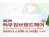 하우징브랜드페어 13일부터 코엑스서 열려