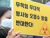 """정치권 """"일본 아베 정부 '후쿠시마 방사능 오염수' 안전 처리해야"""""""