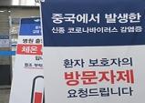 """30번째 코로나 환자 다녀간 서울대병원 """"해당 진료실 폐쇄, 소독"""""""