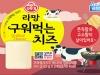 고급 치즈를 간편하게...오뚜기 '라망 치즈' 6종 출시