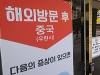 서울시 코로나19 발생 현황...8명 추가 120명