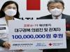 KMI한국의학연구소, 코로나19 어려움 겪는 대구·경북에 성금