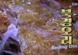 생활의 달인, 베이징 덕 달인...바나나꽃·카다몬 비법 북경오리