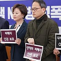 """국회 토론회 """"n번방·디지털 성범죄 처벌강화"""" 한 목소리"""