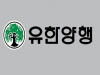 유한-얀센 레이저티닙 기술료 432억원 수령 예정