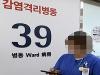 7일 코로나19 현황...신규 확진자 50명 밑으로, 대구 12명 지역 최다