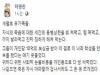 세월호 막말 전력있는 차명진 후보 또 막말, 제명 위기