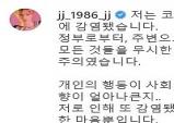 전 동방신기 김재중 '코로나19 감염' 고백 '만우절 농담'