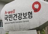 긴급재난지원금 대상자 선정 기준되는 건강보험료 확인 이렇게
