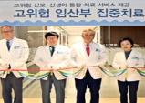 일산차병원, 고위험 임산부·태아 집중치료실 본격 운영