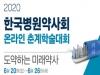 [행사] 한국병원약사회, '2020 온라인 춘계학술대회' 개최