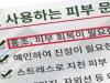 '피부 재생' '흉터 완화' EGF 성분 화장품, 의약품 오인 광고 주의