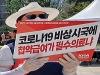 대한의사협회, 코로나19 유행 가운데 '첩약 급여화 규탄 결의대회' 열어