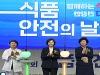 """[사진] 식품안전의 날...""""함께하는 식품안전, 건강한 대한민국"""""""
