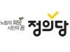 국회 보건복지위원회서 배제된 정의당 '발끈'