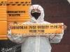 [사진] 가장 위험한 쓰레기 핵폐기물 모형 광화문에 등장