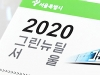 서울시, 사람·자연 살리는 그린뉴딜로 2만6천개 일자리 창출